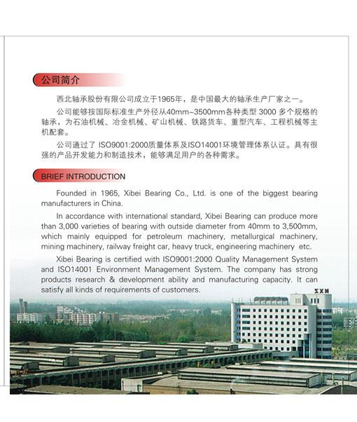 新闻名称:西轴宣传片包装 添加日期:2009-07-15 15:12:37 浏览次数:3812