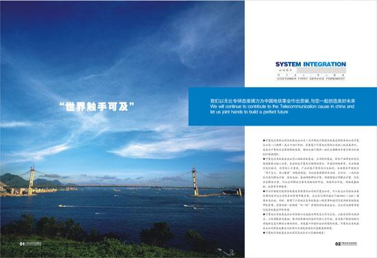 新闻名称:宁夏电信画册设计 添加日期:2009-08-02 14:59:24 浏览次数:6119