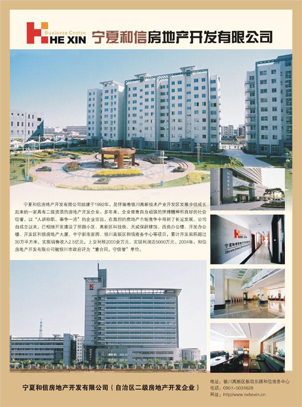 新闻名称:宁夏和信房地产开发有限公司 添加日期:2009-08-02 15:27:27 浏览次数:5174