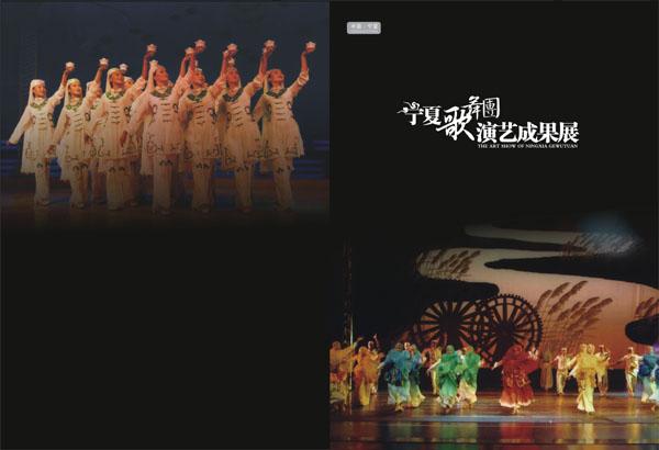 新闻名称:宁夏歌舞团 添加日期:2009-08-02 15:47:56 浏览次数:5026