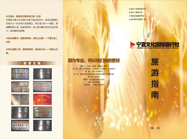 新闻名称:文化国旅三折页 添加日期:2009-08-02 15:49:21 浏览次数:6266